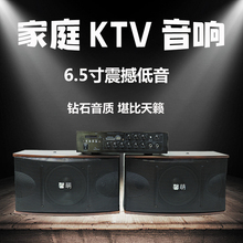 馨萌6sl5寸家用卡vn包房音响套装 家庭KTV会议室卡包音箱功放