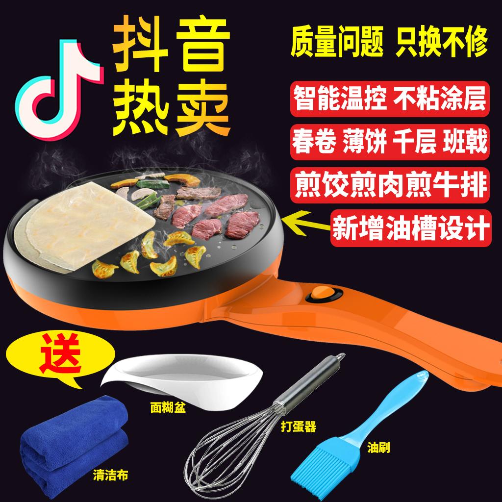 薄饼机春饼春卷皮家用煎饺煎肉博饼机电饼铛全自动迷你煎饼烙饼锅