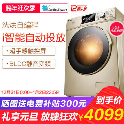 小天鹅8公斤kg洗烘干一体自投滚筒全自动洗衣机TD80V81WIDG使用评价