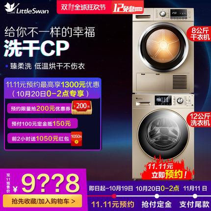 小天鹅 TG120VT718WDG7+TH80-H002G洗干组合套装使用评价