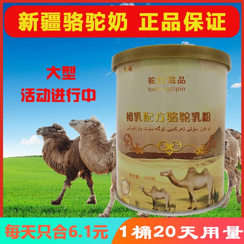 新疆多哺驼铃滋品初乳配方骆驼奶粉乳粉儿童成人中老年均可食用热销