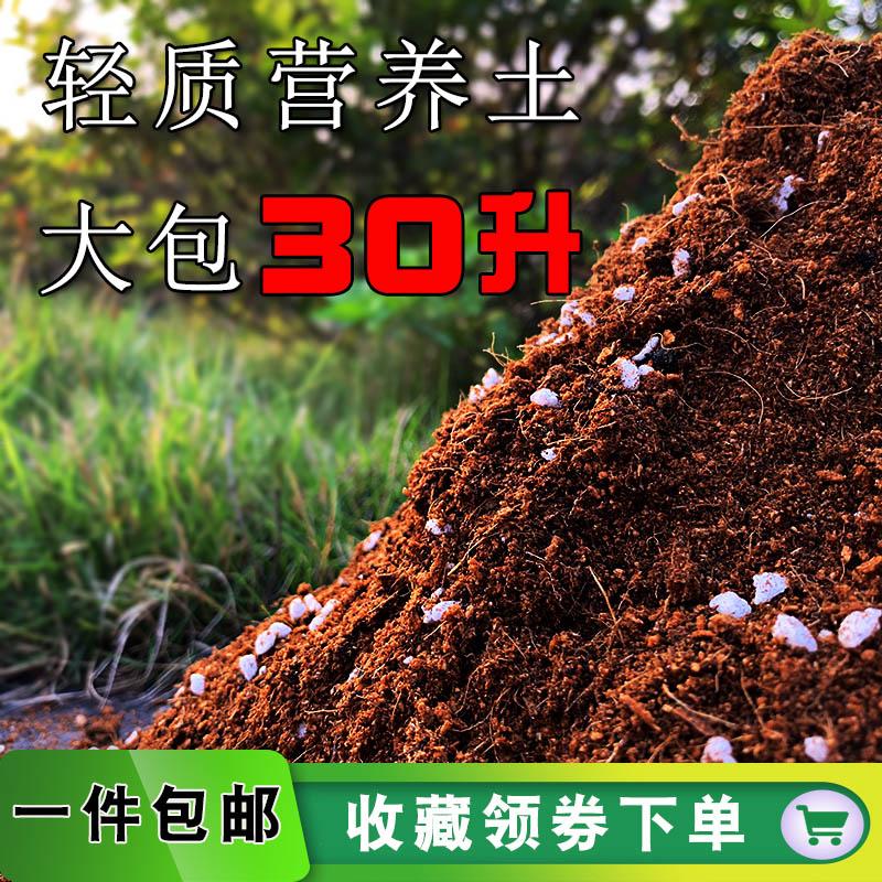30升大包营养土家庭园艺肥料通用型多肉种花种菜绿萝土种植土花泥