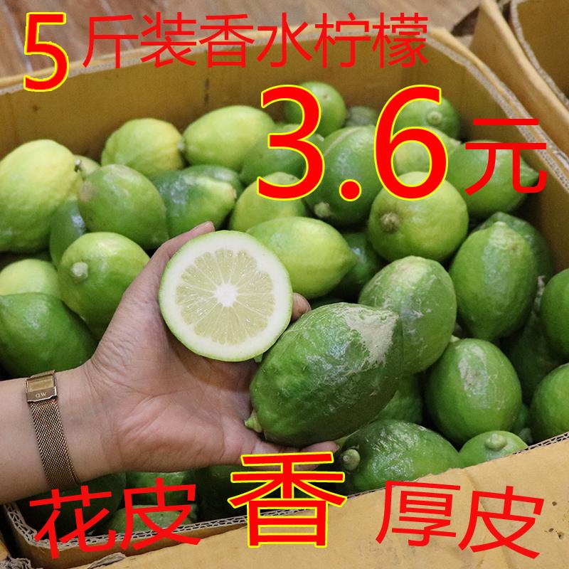 5斤香水柠檬二级果新鲜无籽柠檬大小果青柠檬绿柠檬西柠水果包邮