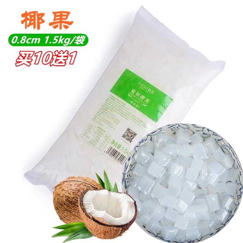 买10送1珈兴蜜制椰果粒1.5kg椰子纳塔高纤维奶茶专用原料馥苏椰果