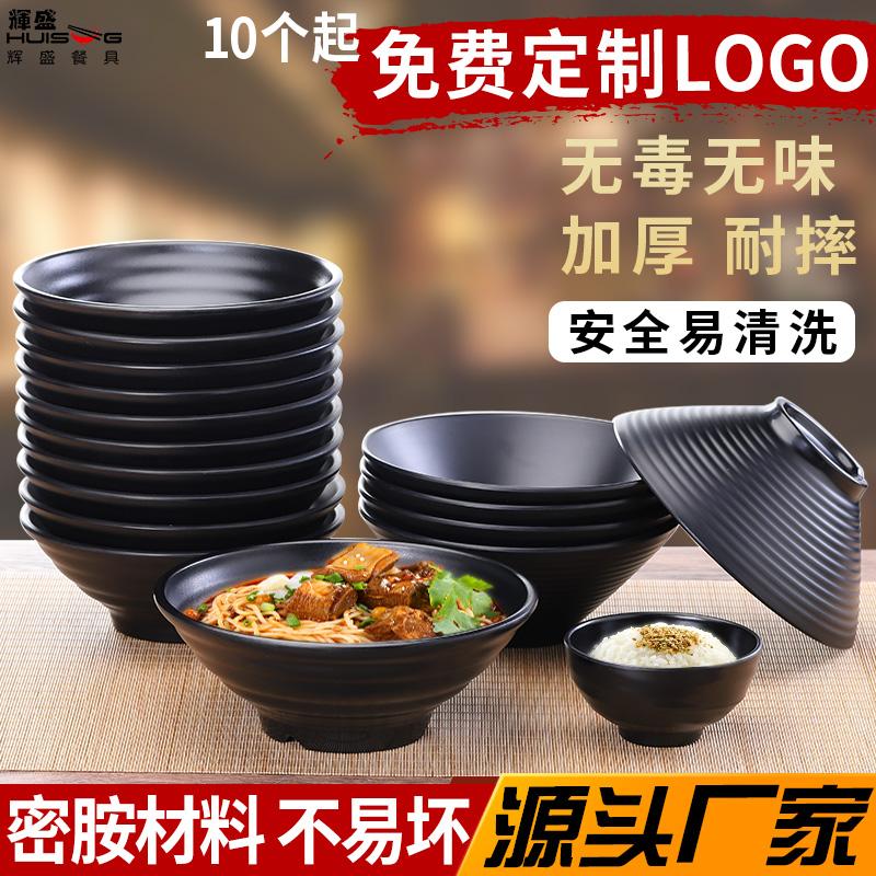 面碗麻辣烫碗大碗味千拉面汤碗创意面馆专用日式餐厅商用密胺餐具