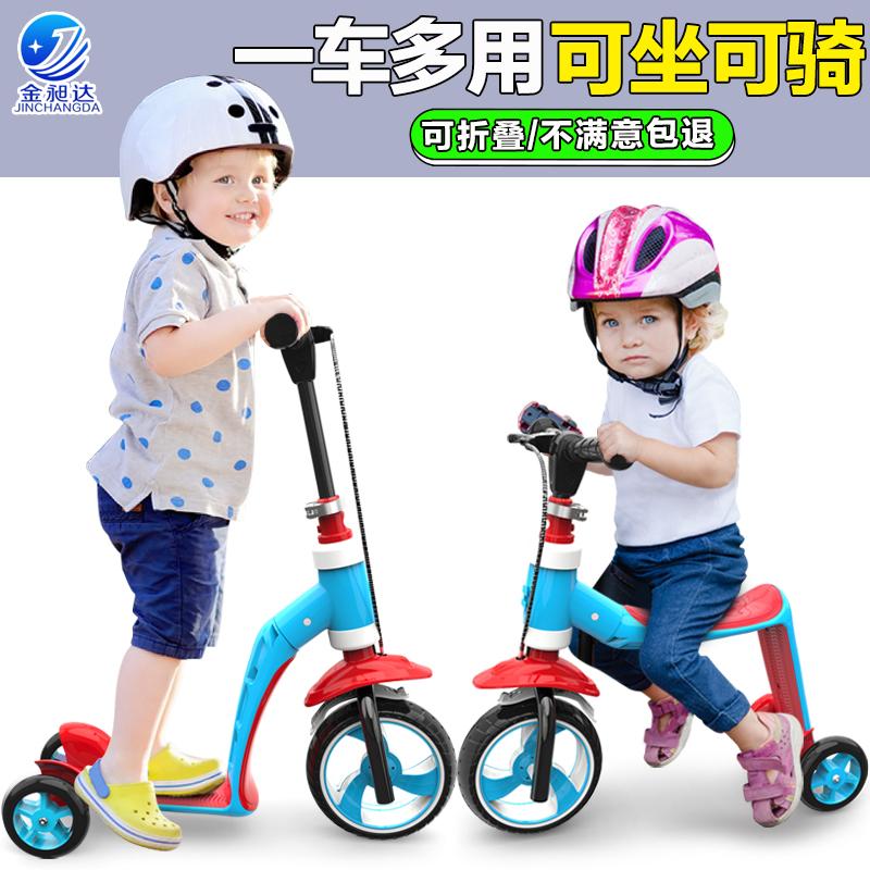 金昶达1-2-3岁滑板车儿童可坐小孩宝宝幼儿男女滑滑溜溜车多功能