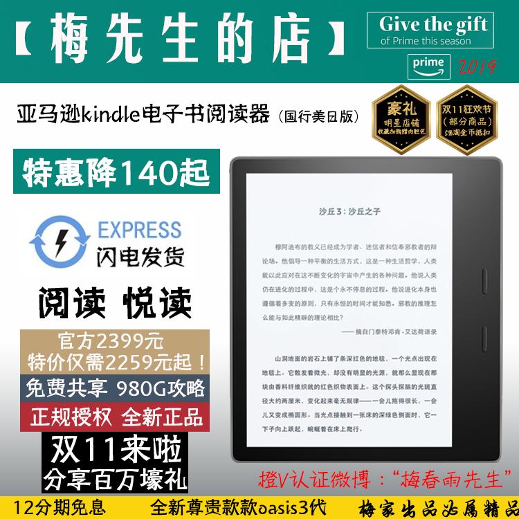 【12期免息】亚马逊Kindle Oasis3代(10代)电子书阅读器voyage2