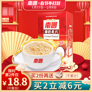 Southland Coconut Milk Oatmeal Breakfast Instant Food Milk Brew Drink Ready Student Nutrition Pouch Meal Replacement Lazy Food