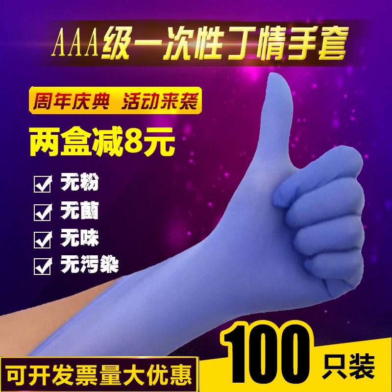 一次性丁腈橡胶乳胶手套/实验手术劳保医用手套薄膜手膜包邮100只