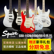 Squier专业电吉他套装Deluxe Stratocaster 030-1028 0500 0510