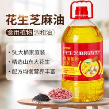 【5L花生芝麻油】净重9.fc10斤!!dm食用油5升植物油