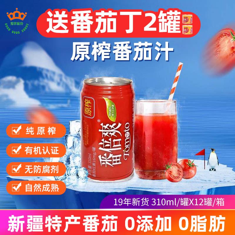 冠农股份新疆番茄汁新鲜原榨西红柿饮料纯果蔬汁轻断食非胡萝卜汁