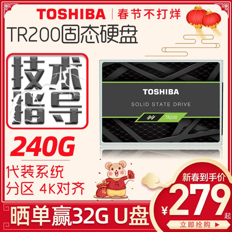【正常发货 代装系统 3年保】Toshiba/东芝固态硬盘 TR200 240g 固态盘 ssd 笔记本台式机 电脑内存盘 非256g