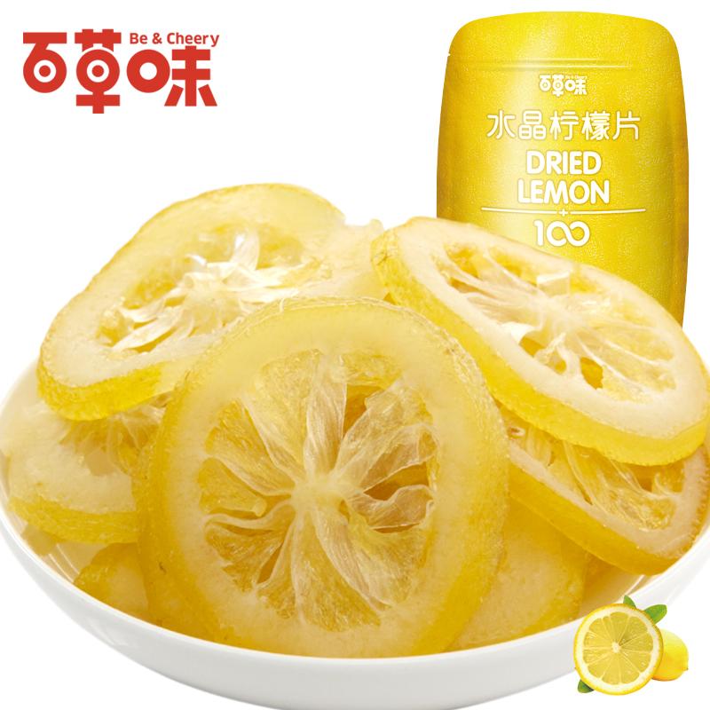 【百草味-即食柠檬片65gx2袋】零食水果干蜜饯 水晶柠檬片