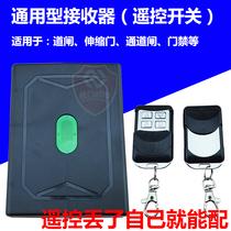 道闸机遥控开关万能接收器通用接收盒模块小区停车场伸缩门控制器