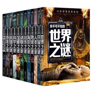 正版图书 少年探索发现系列全套12册 中国少年儿童百科全书中小学生科普书籍青少年版科普读物7-10-15岁课外阅读书籍探索类