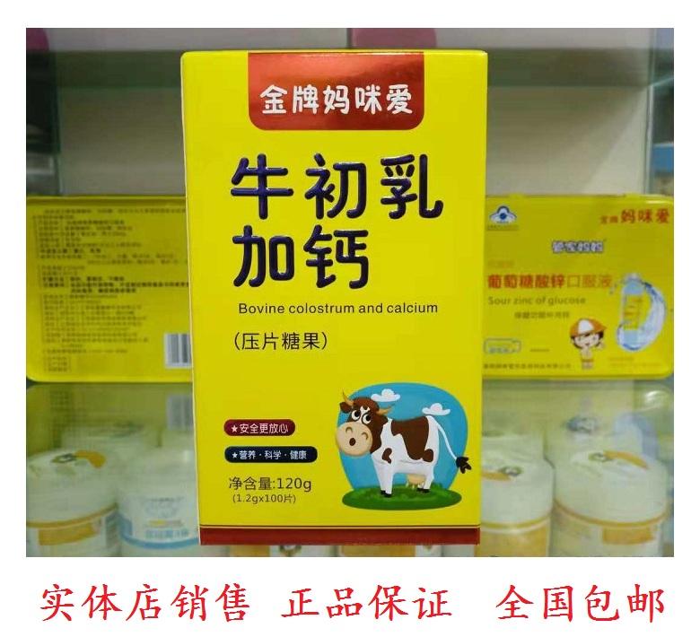 金牌妈咪爱牛初乳加钙咀嚼片儿童牛初乳加钙压片糖果儿童咀嚼钙片