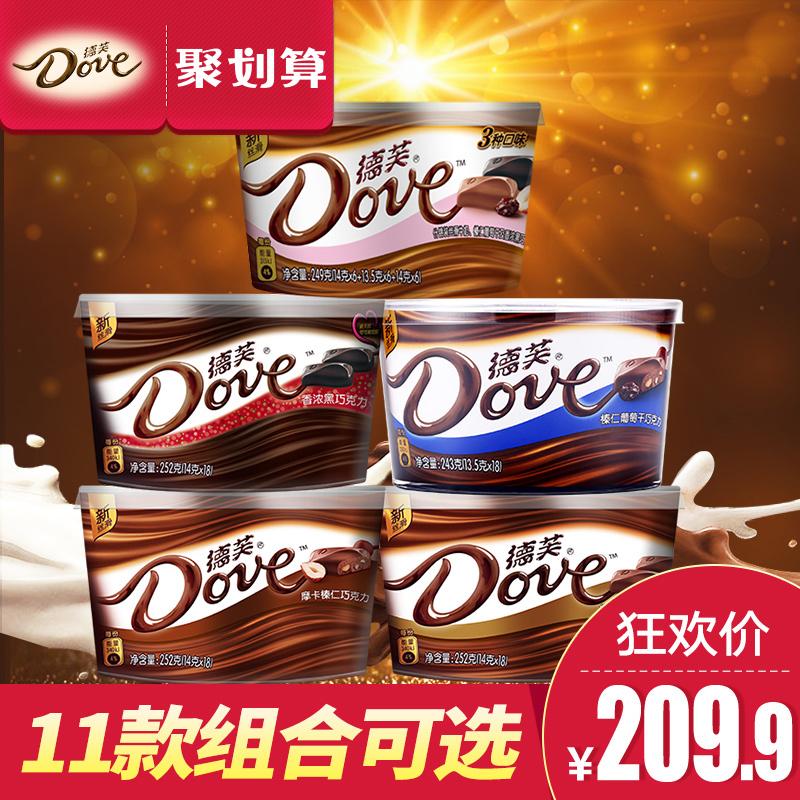 德芙巧克力5碗装 牛奶纯黑白巧散装批发喜糖 送女友礼物