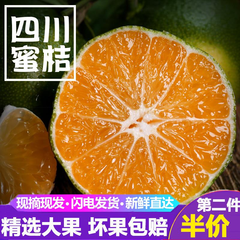 四川蜜桔橘子新鲜当季水果柑橘蜜橘孕妇水果青皮桔子带箱六斤包邮