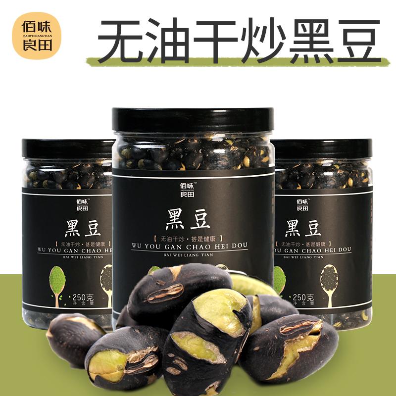 佰味良田 黑豆 即食炒黑豆熟豆孕妇零食备孕豆子营养休闲食品小吃