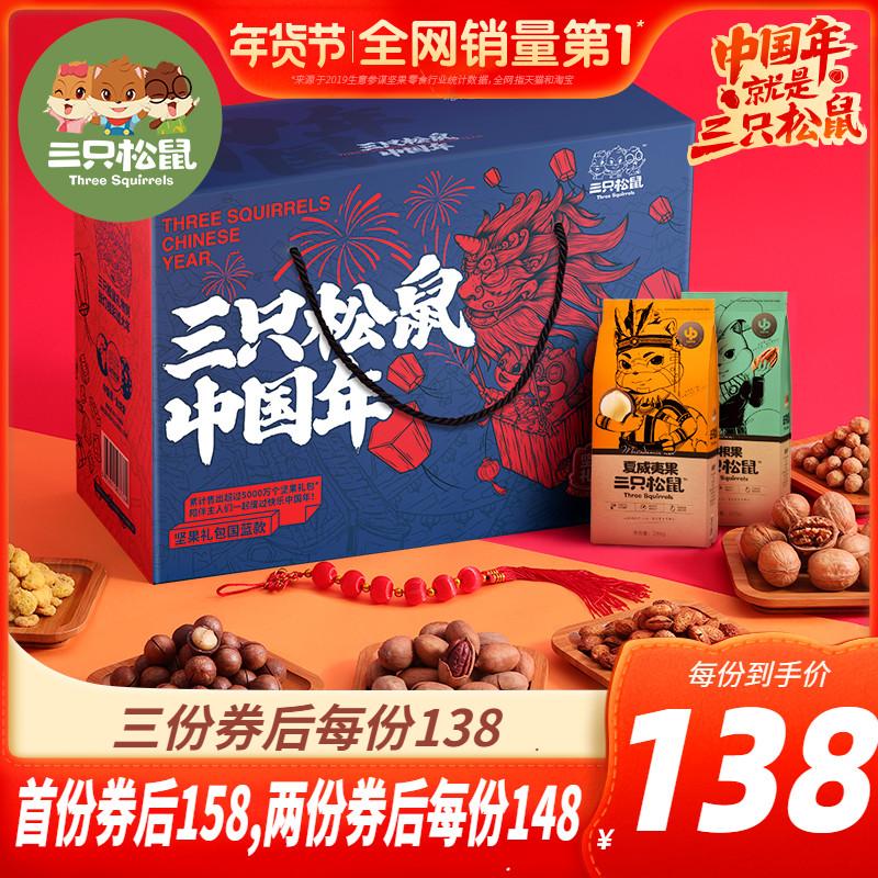 著名的三只松鼠年货坚果大礼包来了包装为2258g/12袋】零食每日坚果送礼礼盒