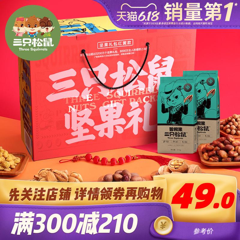 满减【三只松鼠_坚果大礼包1393g/7袋】零食每日坚果干果送礼礼盒