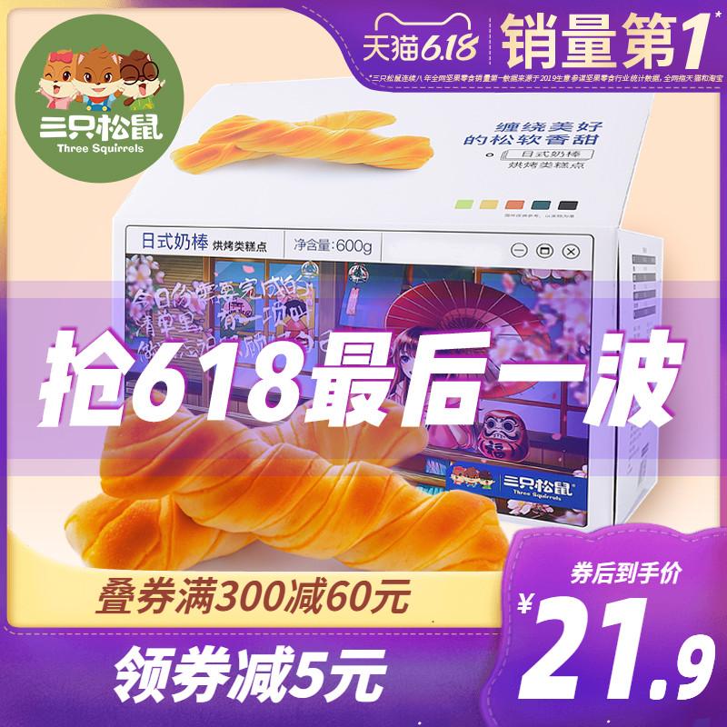 新品推荐_【三只松鼠_日式奶棒600g/整箱】早餐面包点心代餐食品