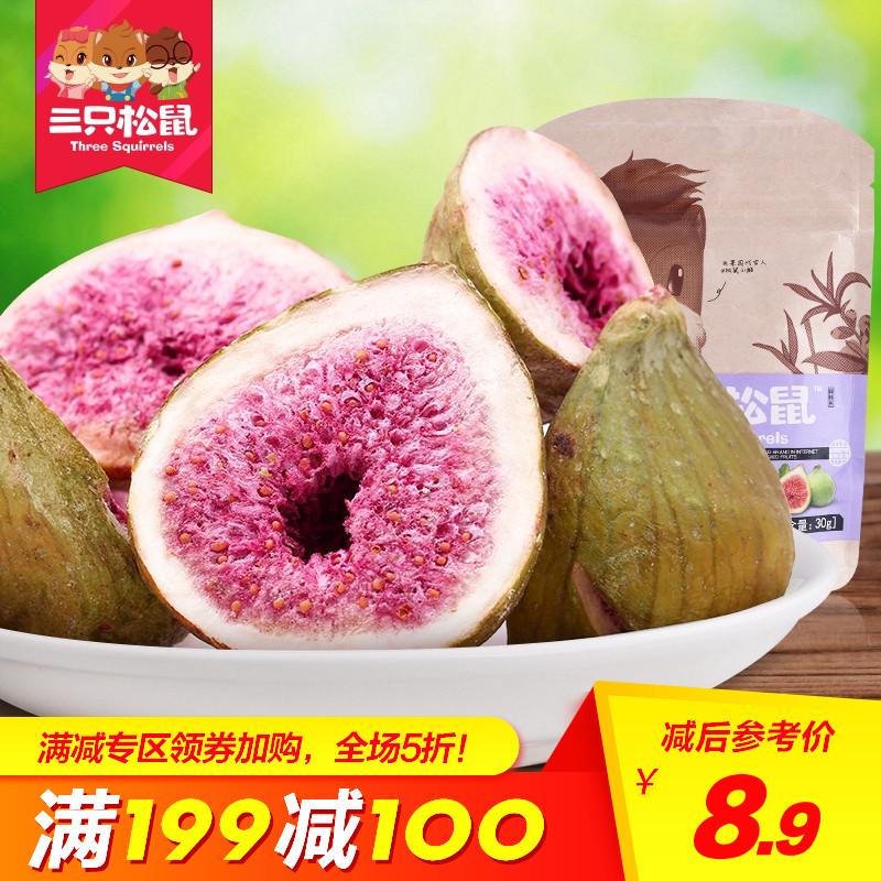 满减【三只松鼠_冻干无花果30g】休闲零食特产果脯蜜饯水果干