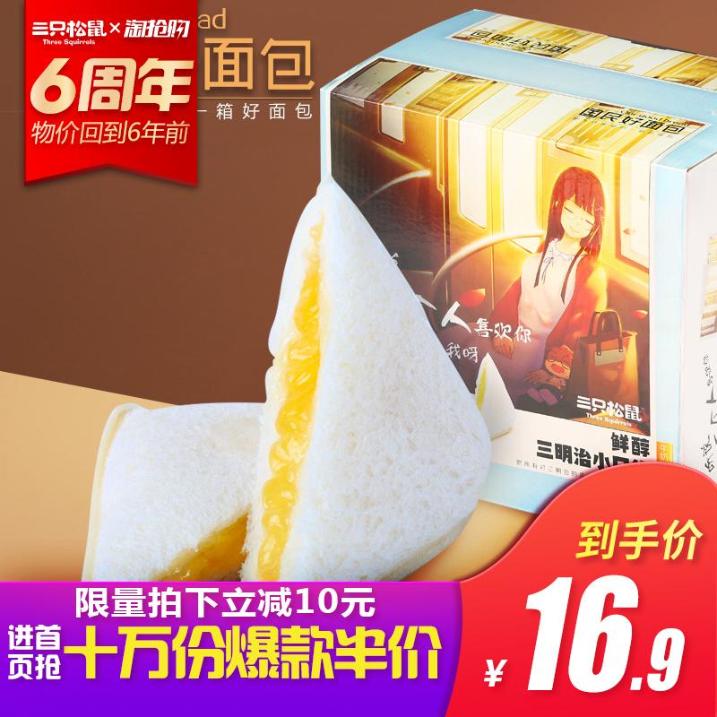 新品【三只松鼠_三明治小口袋420g/整箱】面包营养早餐糕点心蛋糕