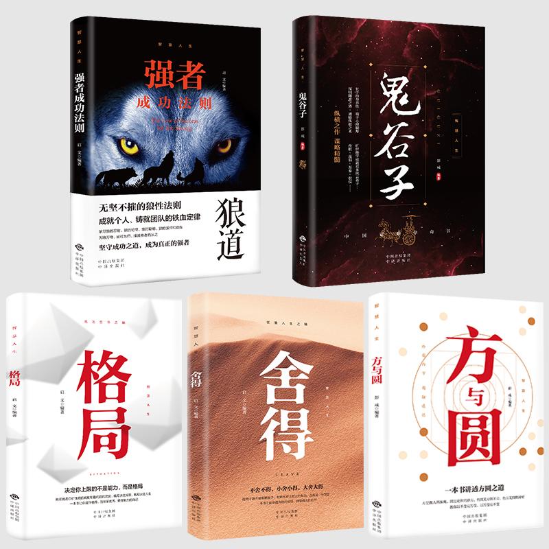 智慧人生全5册 鬼谷子方与圆格局舍得狼道强者成功法则励志书籍