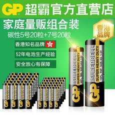 超霸碳性干电池7号20粒+5号20粒 儿童玩具电池批发遥控器无线鼠标
