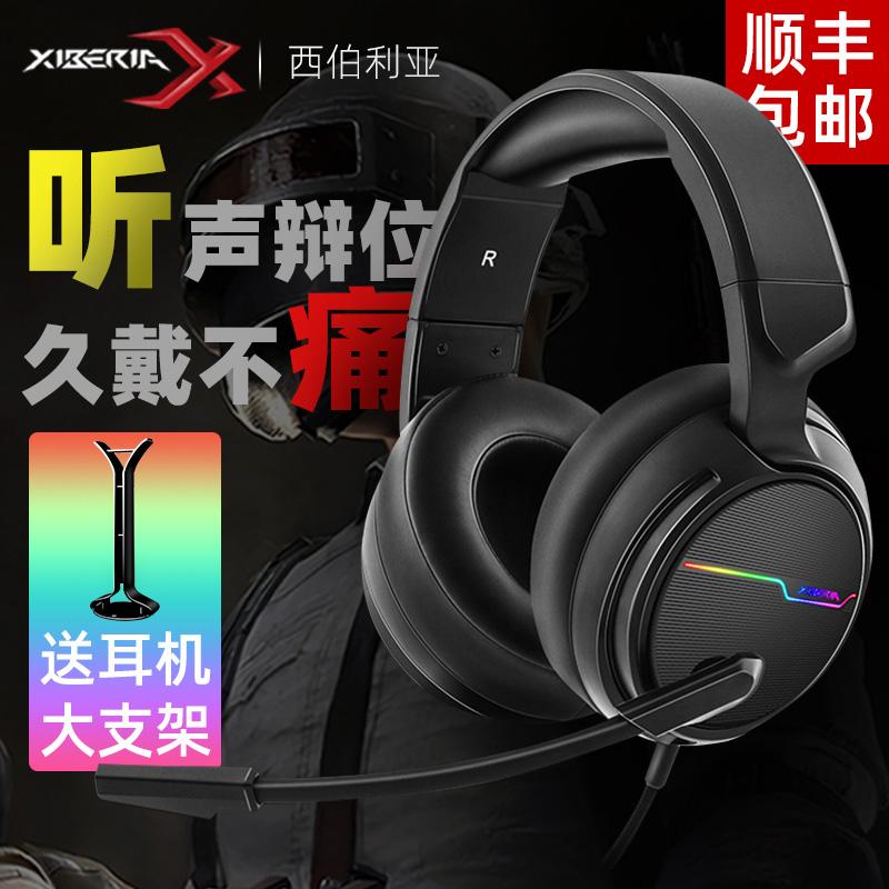 西伯利亚V20电脑耳机带麦电竞耳机头戴式有线游戏耳麦吃鸡听声辩位7.1声道手机专用线控降噪笔记本台式重低音