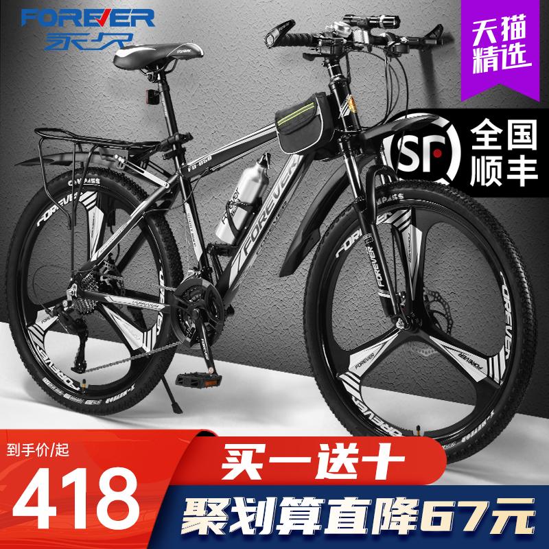 上海永久牌山地自行车男士变速新型省力越野赛车女式大人学生单车
