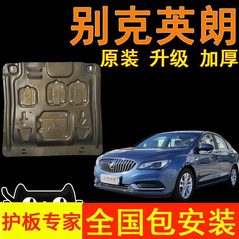 别克新英朗2015/16/17年款原装专用1.5L铝合金底盘发动机下护板