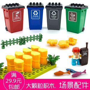 Bangbao large particle building block trash can environmental trash classification wheat banana mobile phone accessories children's toys