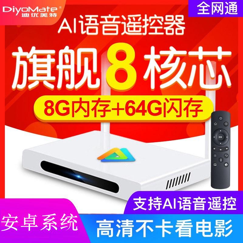 迪优美特网络机顶盒8核高清电视盒子wifi无线家用智能盒5G全网通