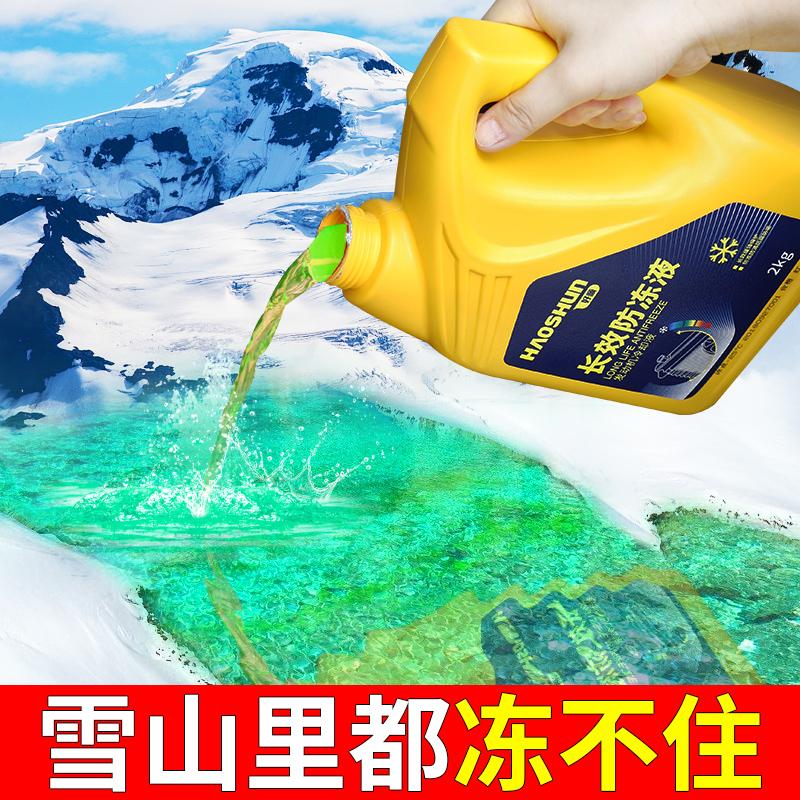 汽车水箱宝发动机长效防冻液冷却液红色绿色冷冻液正品四季通用型