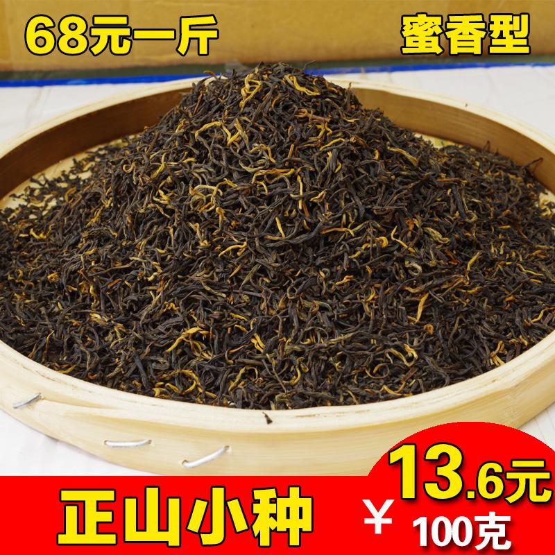 红茶茶叶2017新茶带黄芽正山小种浓香 蜜香型散装100克高山野生