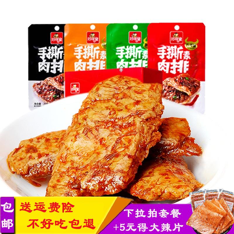 好味屋手撕素肉排520g/20包 香辣/烧烤 素肉素牛排干豆制品零食品