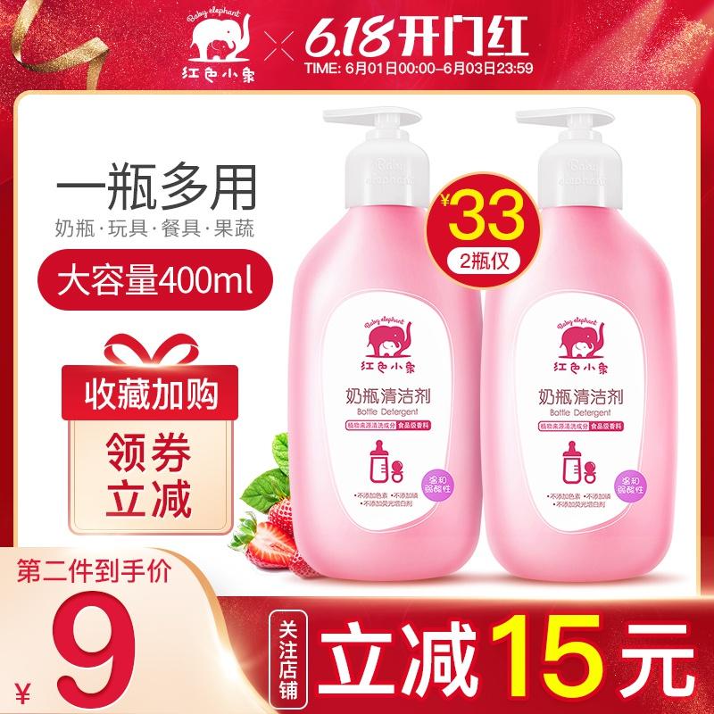 红色小象奶瓶清洗剂宝宝新生婴儿专用果蔬玩具奶瓶液清洁剂正品