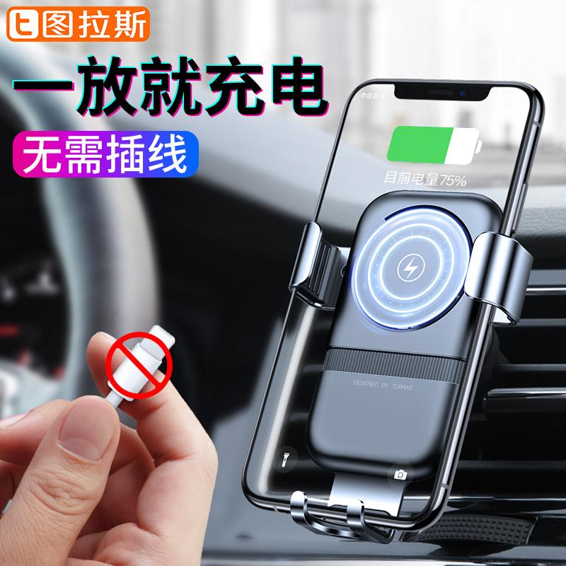 车载无线充电器手机支架苹果8x华为汽车用全自动感应充智能导航架