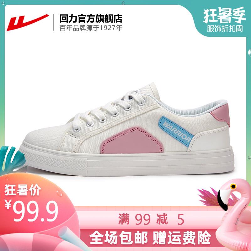 回力官方旗舰店 正品女鞋夏季休闲鞋拼接个性街拍款运动 WXY-2505