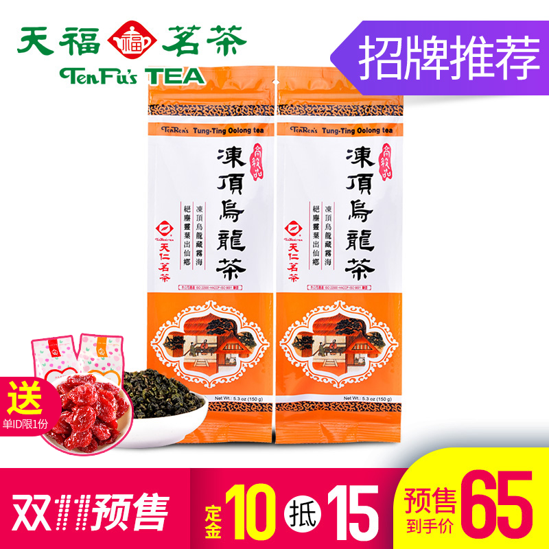11-11预售 天福茗茶 冻顶乌龙 台湾高山茶叶 清香型天仁系列台茶