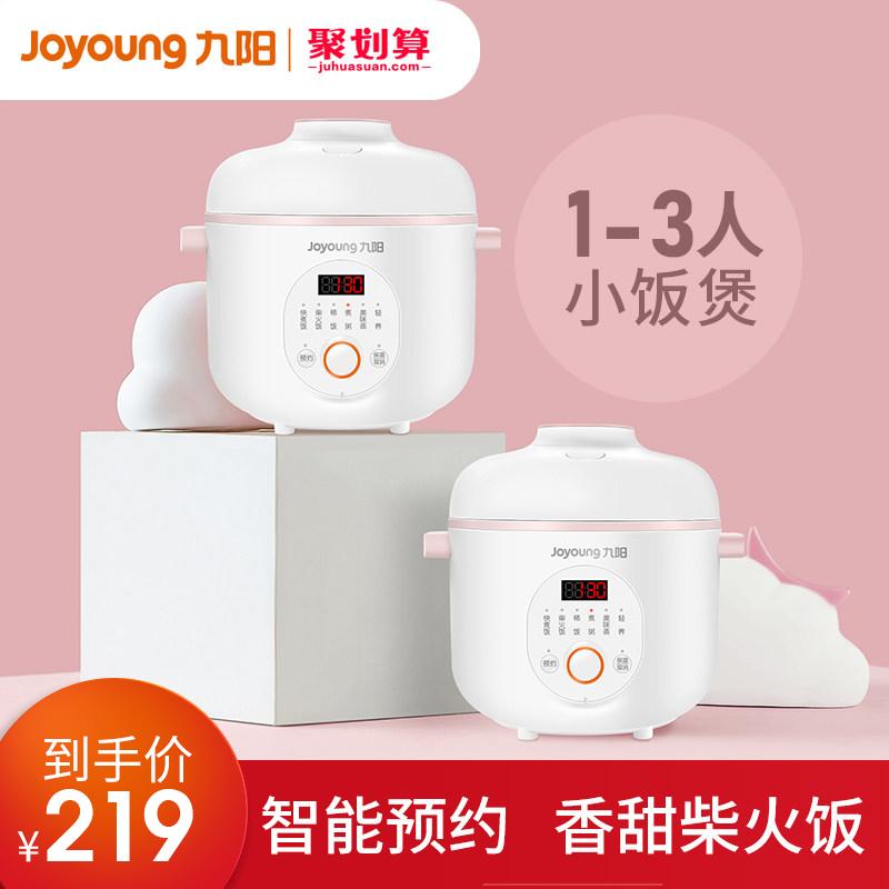 九阳电饭煲锅家用2L多功能小型迷你1人2人全自动智能预约正品