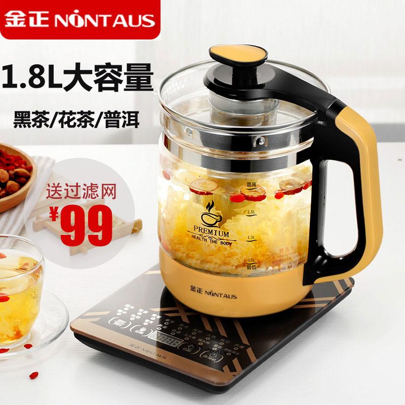 金正养生壶全自动玻璃多功能大容量煮黑茶水果茶花茶电热煮茶器