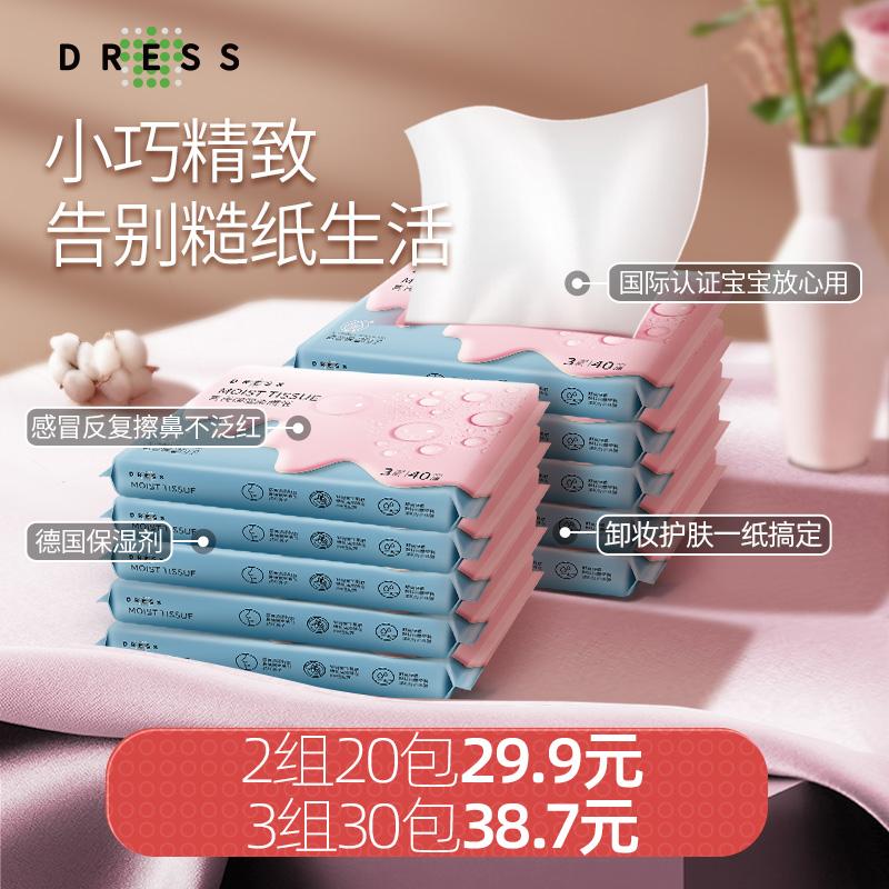 吉氏婴儿乳霜保湿纸宝宝新生儿专用抽纸母婴手口鼻超柔纸巾10小包