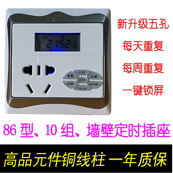 86型定时插座开关面板插座定时器开关插座定时器开关插座86型面板