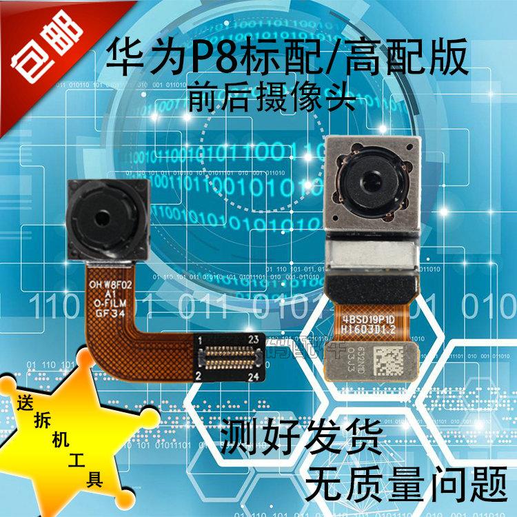 华为P8标准高配版原装后置摄像头GRA-CL10 UL10 TL00前后内照相头
