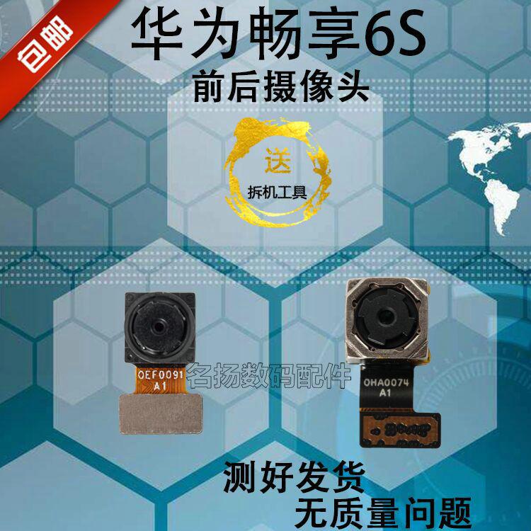 适用华为畅享6S原装后置摄像头DIG-AL00前置像头后内置大小照相头