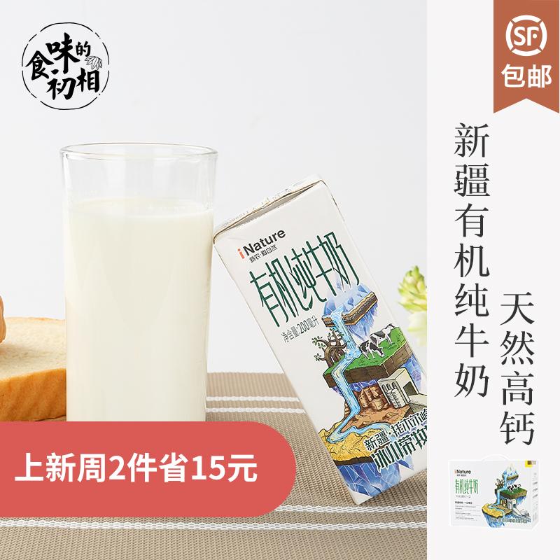 食味推荐新疆有机纯牛奶天然高钙三重有机清甜鲜浓200ml*12瓶